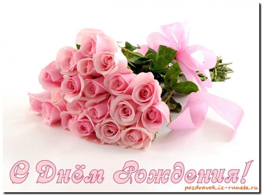Поздравляю с Днем рожденья Искренне я вам желаю: Счастья, праздника, везенья И любви бескрайней. Пусть здоровье крепким будет, Ваши радостны заботы. Не случится серых будней, Спорится всегда работа. Пусть сопутствует успех И надежных вам друзей, Настроенья - лучше всех! В жизни много светлых дней!