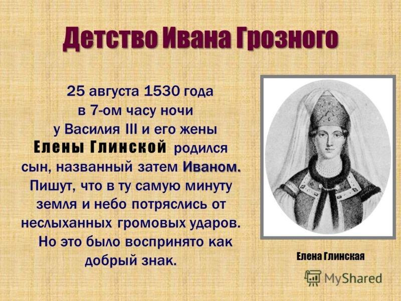 Реферат Иван Грозный ru Иван грозный реферат  Иван 4 грозный реферат
