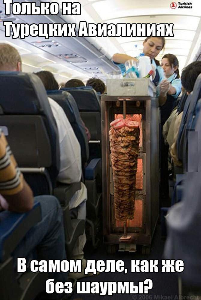 Прикольные картинки в самолете