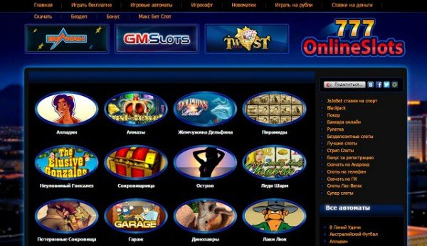 Оригинальные игровые автоматы онлайнi онлайн казино с бонусами при регистрации