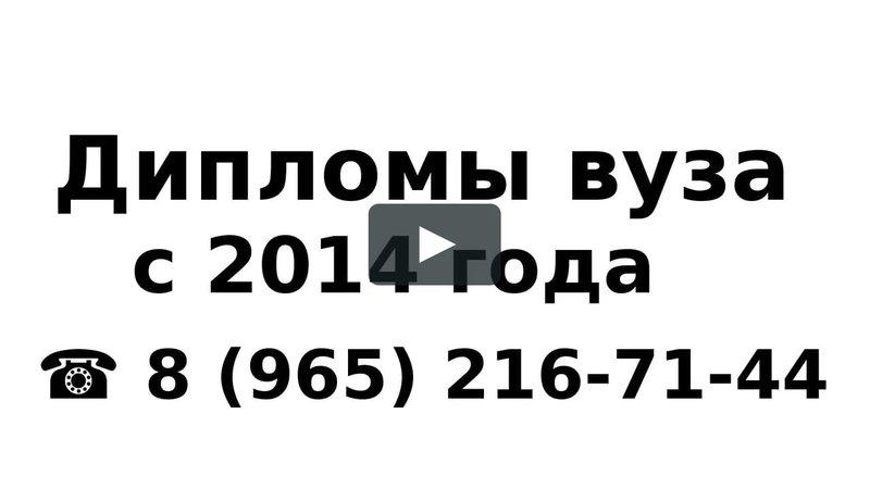 Интернет магазин mskdip предлагает купить диплом в Москве есть  Интернет магазин mskdip предлагает купить диплом в Москве есть доставка по всей
