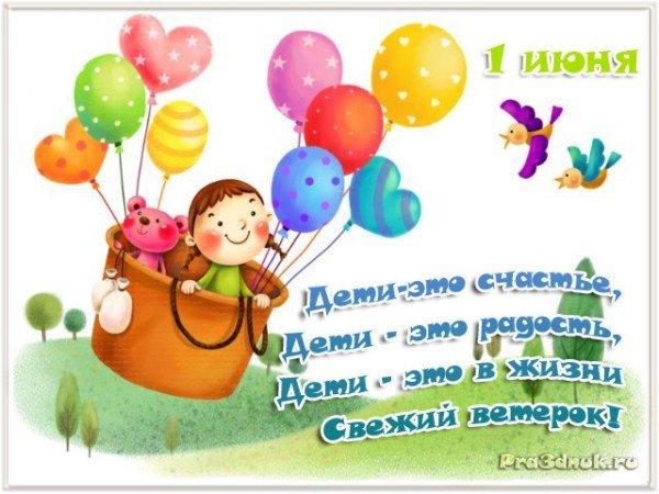Поздравление для ребенка на 1 июня 715