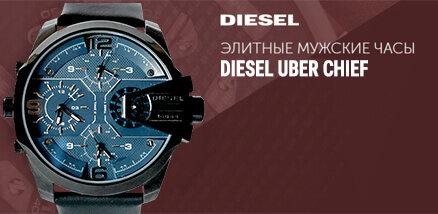 современного, diesel uber chief купить сама занимаюсь косметикой