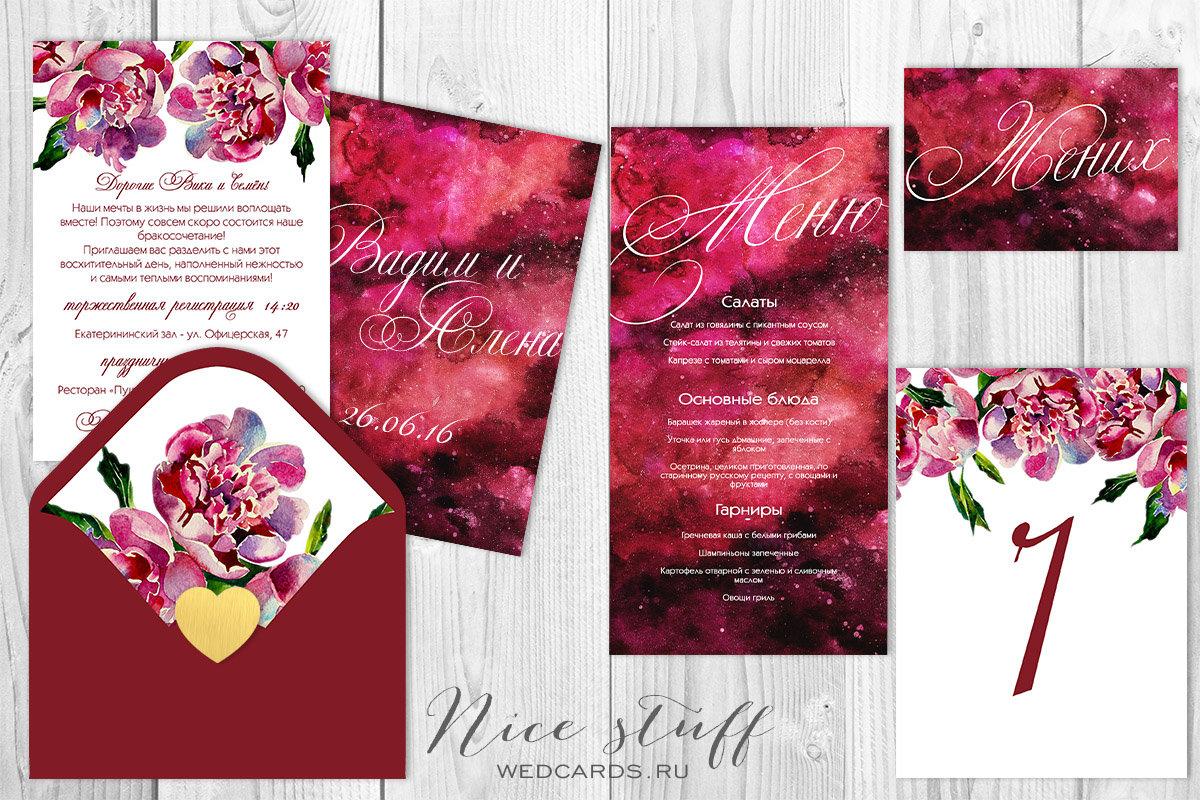 Оригинальные и необычные пригласительные на свадьбу цвета марсала ... 61c74d0d120
