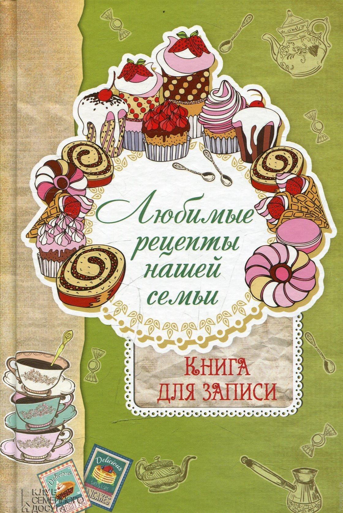 навозных картинки обложек кулинарных книг мамой папой