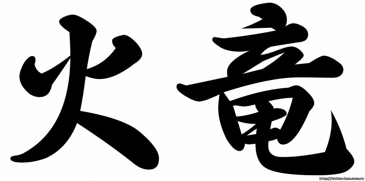 китайский иероглиф картинка для тату печенье кофейным