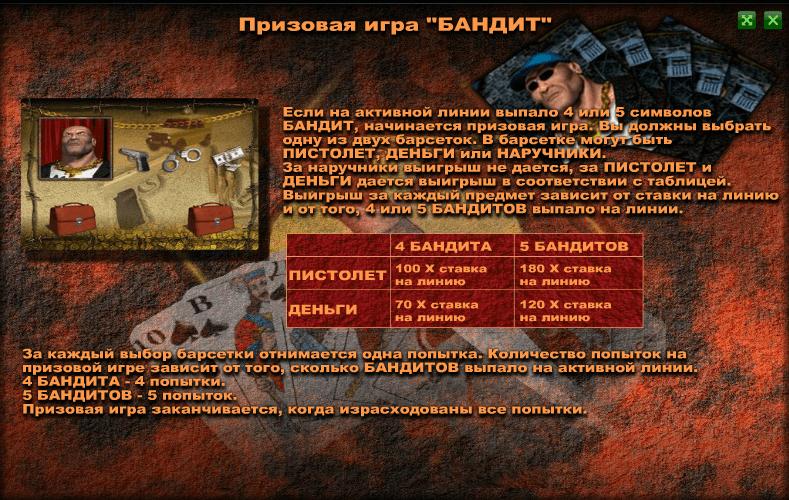 banditi-igra-onlayn