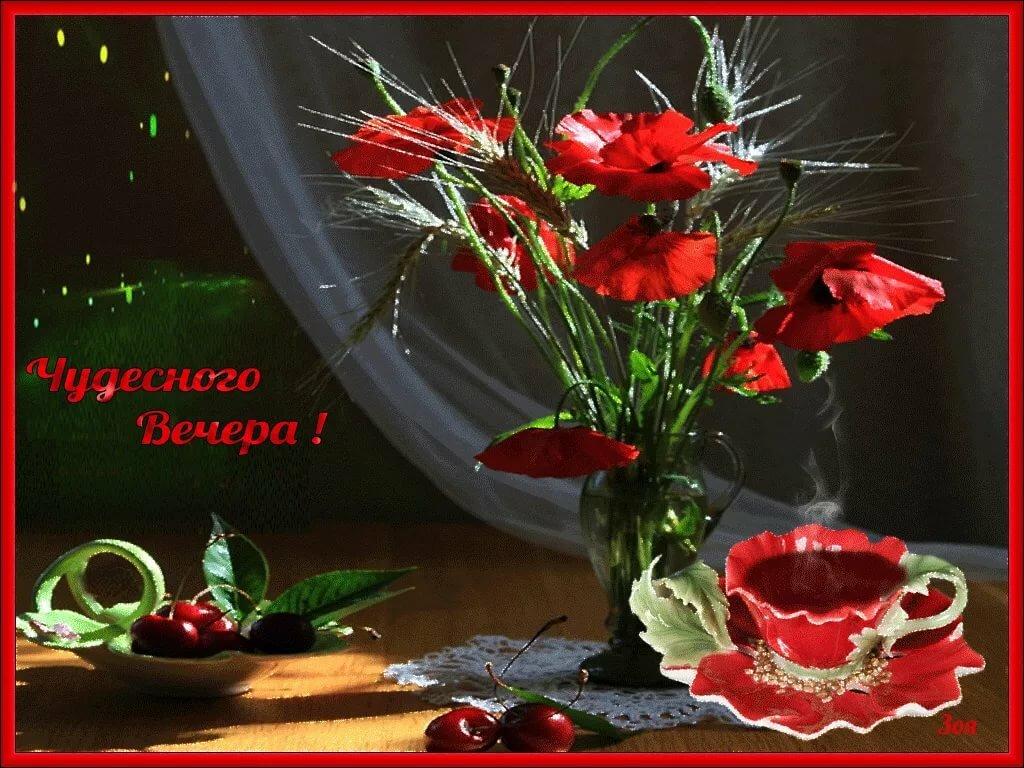 открытки доброго вечера вам хорошего настроения красивые цветы чем начинать