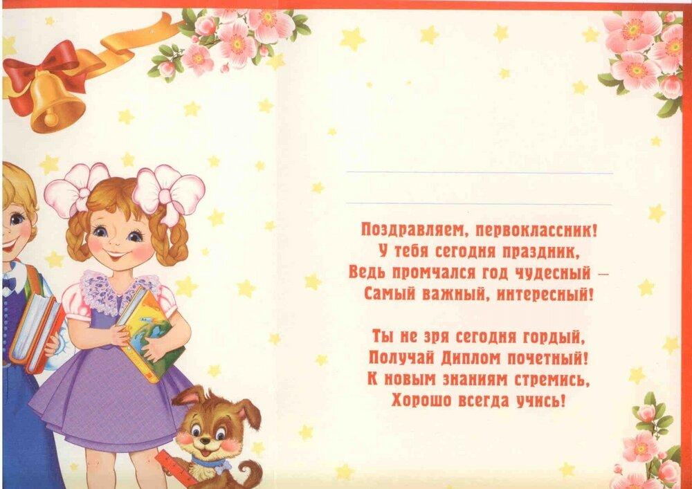 Как подписать открытку учителю от первоклассника
