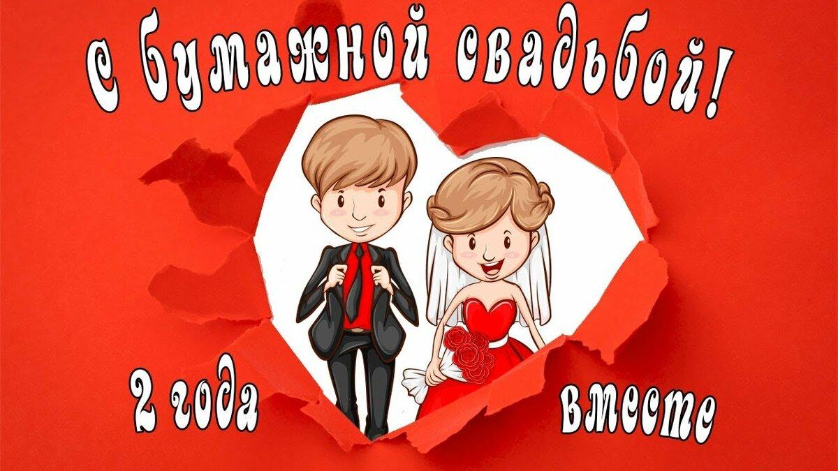 Короткие поздравления мужу с бумажной свадьбой от жены