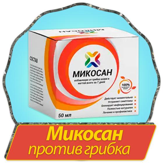 Микосан противогрибковый комплекс в Ровно