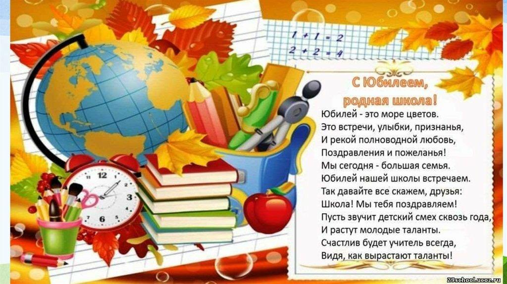 Поздравление школы с днем рождения в стихах