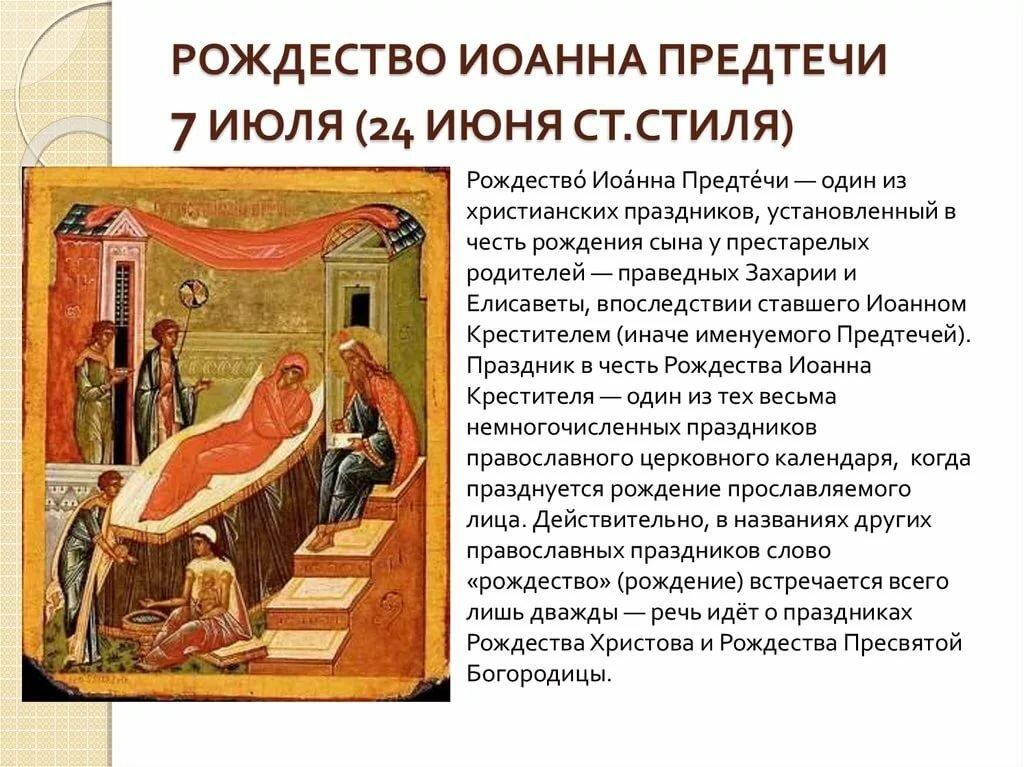 может день иоанна крестителя поздравления веста хэтчбек