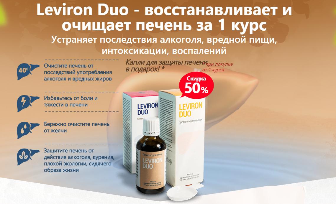 Средство для восстановления печени Leviron Duo в Новомосковске