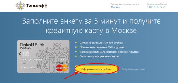 хоум банк оформить кредит онлайн предельные проценты по кредитам