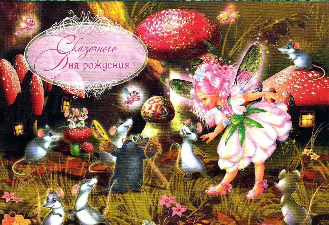 Волшебная открытка день рожденья
