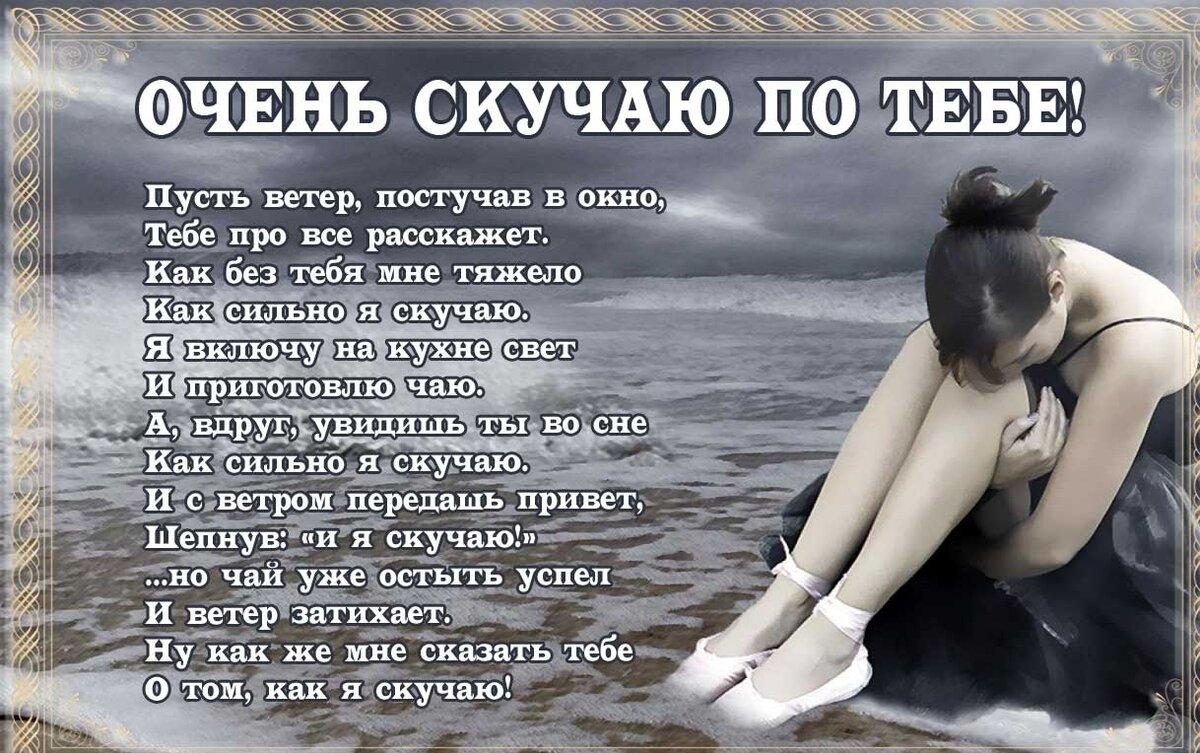 Открытки русский, открытки со стихами скучаю