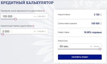 Совкомбанк официальный сайт кредит наличными