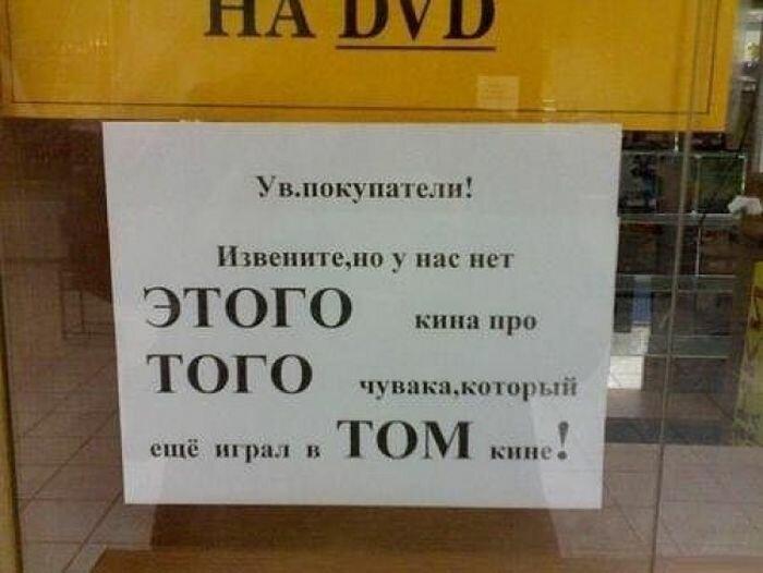 Днем, смешные картинки про магазины с надписями