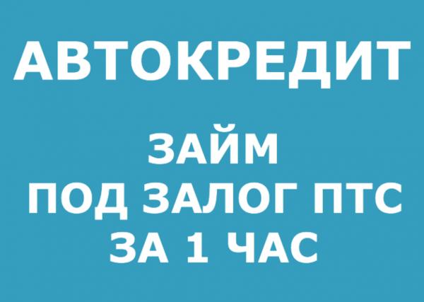 крым кредит официальный сайт