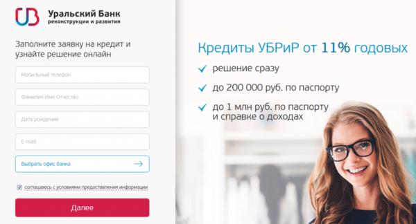 почта банк кредит наличными онлайн заявка иваново как перевести деньги с карты сбербанка на другой телефон через 900