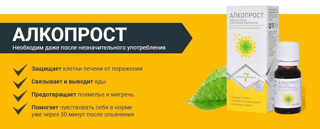 АлкоПрост - капли от алкоголизма в Челябинске