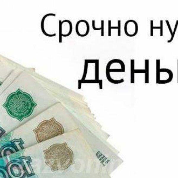 кредит до 100000 рублей на карту без отказа без проверки мгновенно