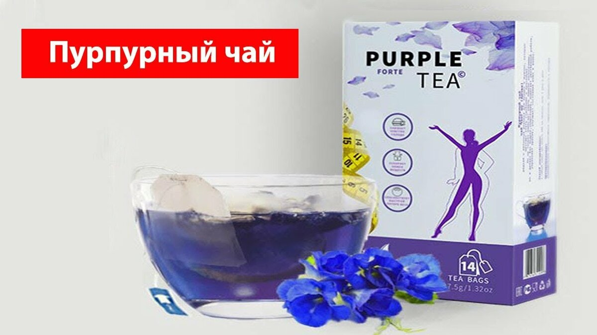 Пурпурный чай Purple Tea Forte в Таганроге
