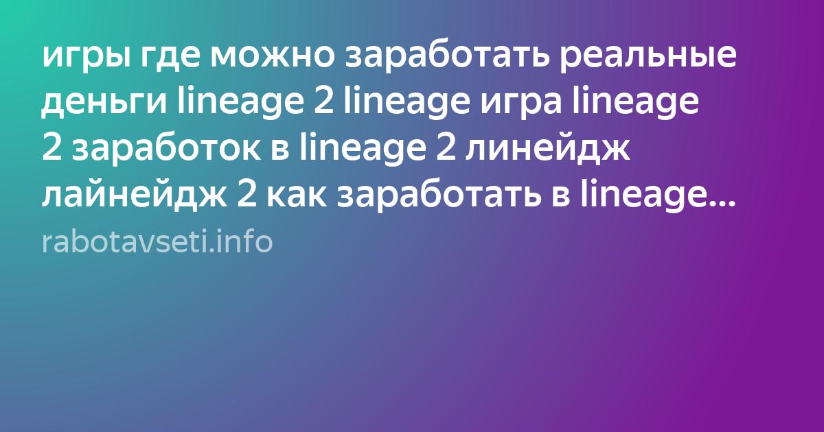 игры где можно заработать реальные деньги lineage 2 lineage игра lineage 2 заработок в lineage 2 линейдж лайнейдж 2 как заработать в lineage заработок в игре lineage 2 как заработать заработок без