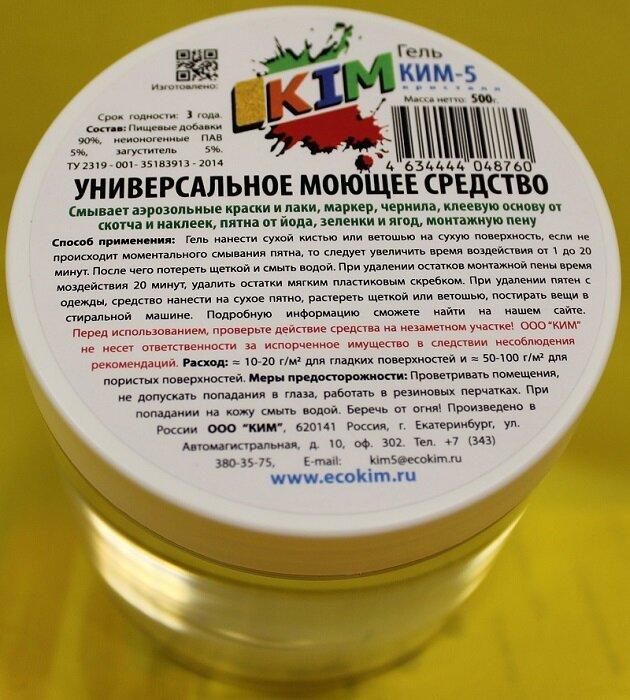 КИМ 5 универсальное чистящее в Северодонецке