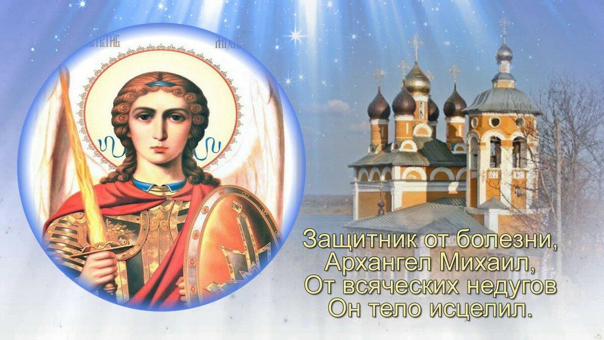 С днем михаила архангела поздравления стихи