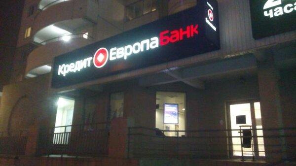 телефон кредит европа банк в москве
