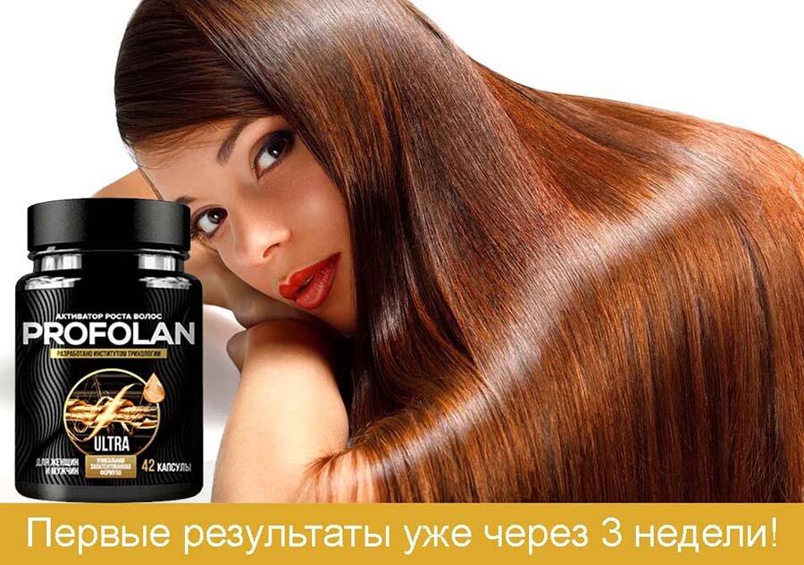 Капсулы для восстановления волос PROFOLAN в Казани
