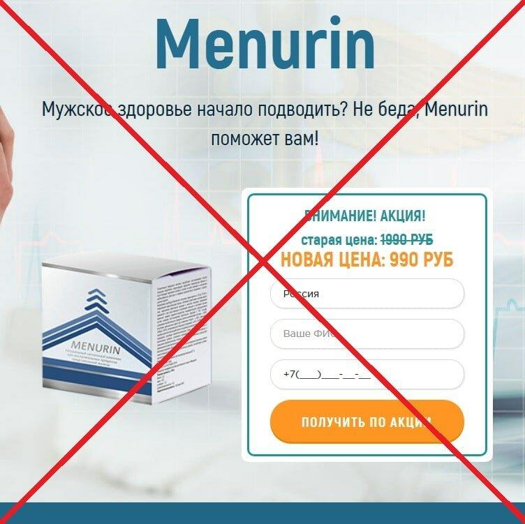 Menurin от простатита в Алчевске