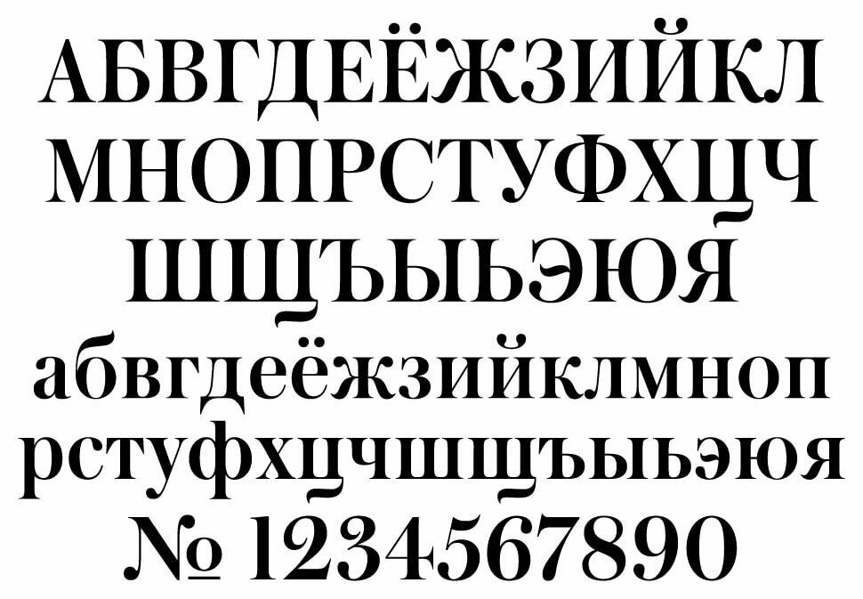 кириллические шрифты картинки любые