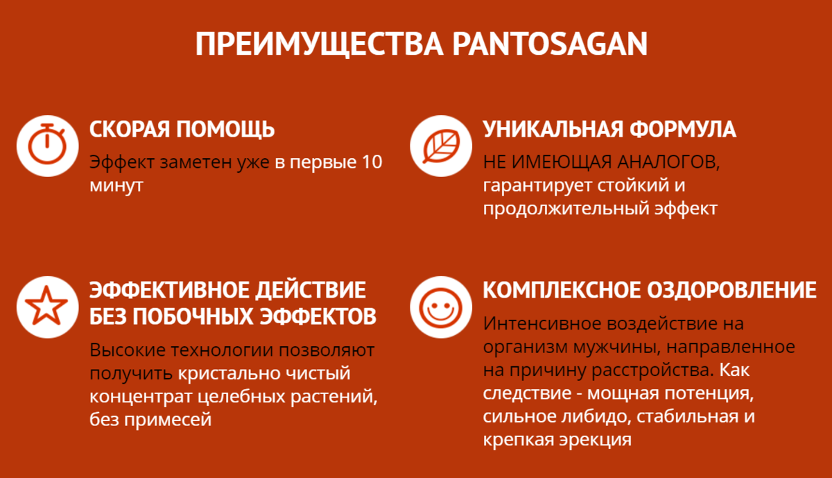 Pantosagan для потенции в Таганроге