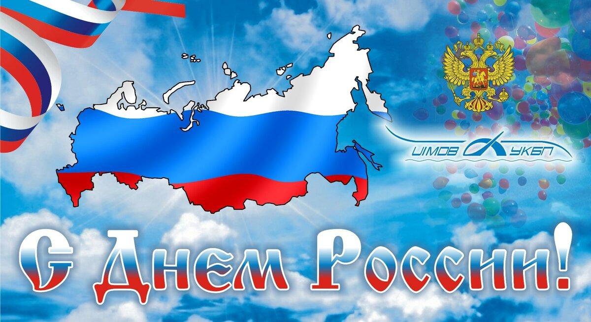 12 июня день россии картинки для детей