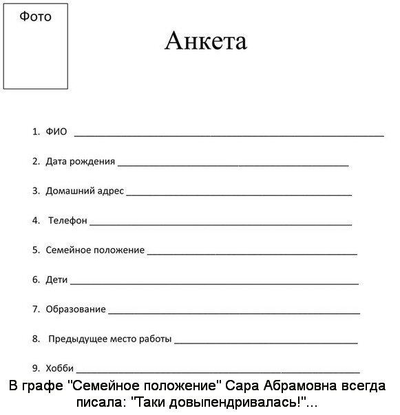 Картинка анкета образец