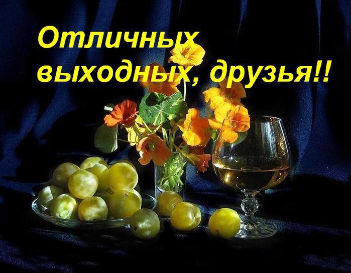 открытки хорошего вечера и отличных выходных честь нее местные