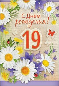 Пожелания с днем рождения 19 лет