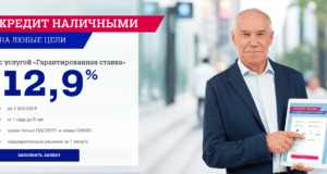 почта банк кредит наличными онлайн заявка иваново credit one bank application code