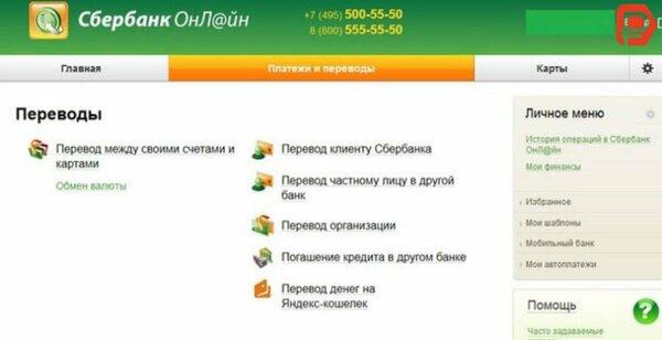 оплатить кредит отп онлайн банковской картой без комиссии займы онлайн на киви кошелек без проверок срочно круглосуточно без отказа