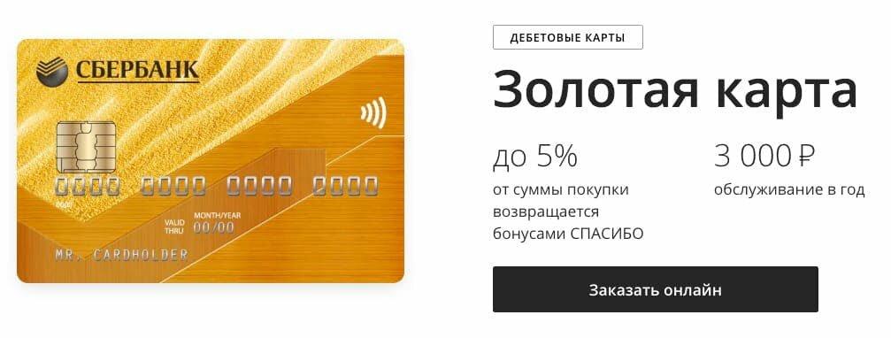 сколько стоит сделать фото на кредитной карте найдете