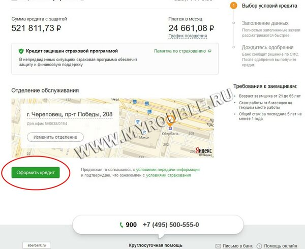 Банк росхозсельбанк спб взять кредит взять денежный кредит s