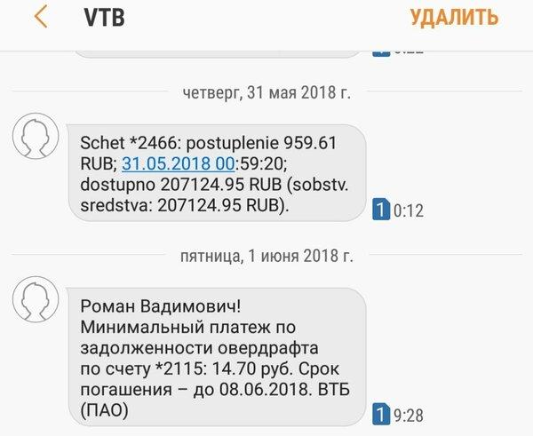 как гасить кредит в втб онлайн взять кредит с просрочками срочно 400 000.00