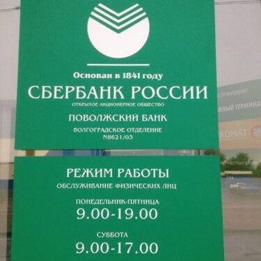 отправить заявку на кредит в сбербанк россии