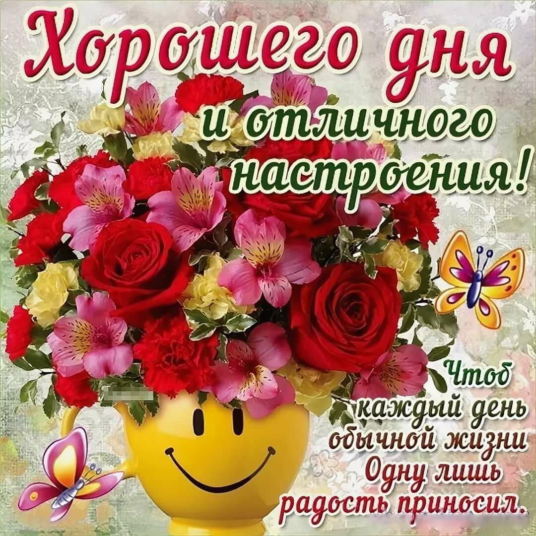 Открытки хорошего дня и отличного настроения женщине красивые