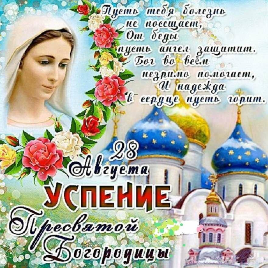 Поздравительная открытка с успением пресвятой богородицы