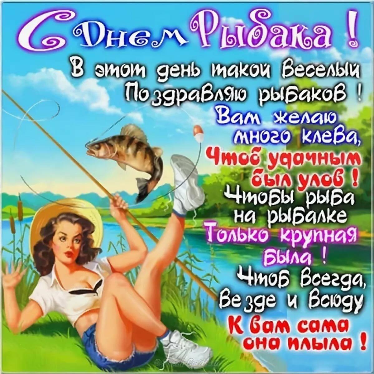 смешные поздравления с днем рыбака открытки мачильскому