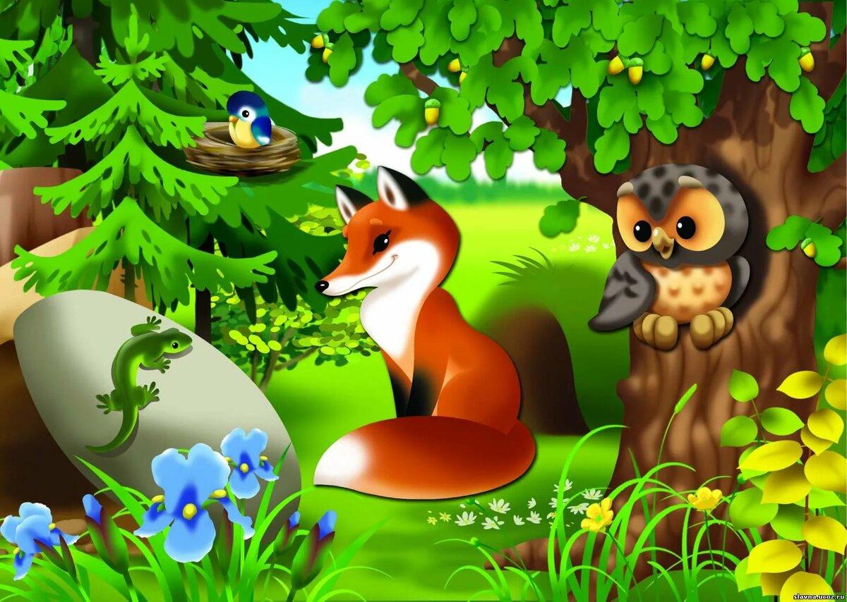 природа и животные картинки из сказки